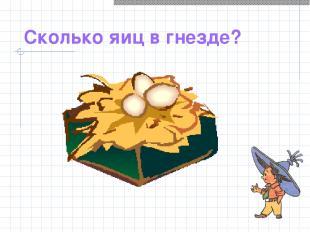 Сколько яиц в гнезде?