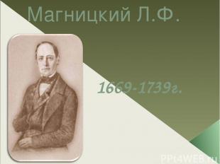 Магницкий Л.Ф. 1669-1739г.