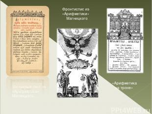 Заглавный лист из «Арифметики» Магницкого. Фронтиспис из «Арифметики» Магницкого