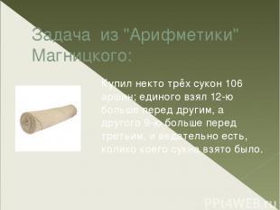 """Задача из """"Арифметики"""" Магницкого: Купил некто трёх сукон 106 аршин; единого взя"""