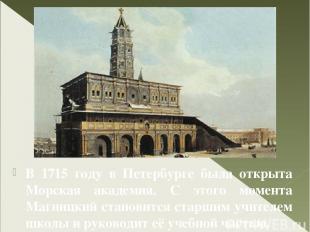 В 1715 году в Петербурге была открыта Морская академия. С этого момента Магницки
