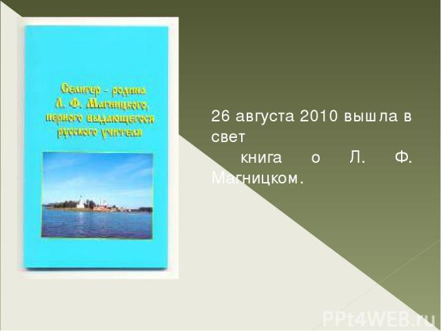 26 августа 2010 вышла в свет книга о Л. Ф. Магницком.