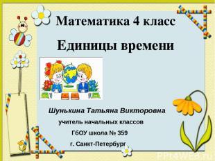 Математика 4 класс Единицы времени Шунькина Татьяна Викторовна учитель начальных