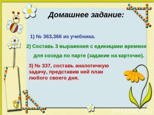 Домашнее задание: 1) № 363,366 из учебника. 2) Составь 3 выражения с единицами в
