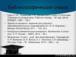 Библиографический список Едуш О. Ю., Угроватова Т.Ю. Математика: 5 класс: 2 полу