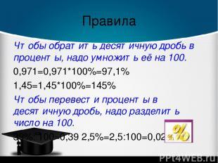 Правила Чтобы обратить десятичную дробь в проценты, надо умножить её на 100. 0,9