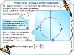 p 0 Выбирать корни по тригонометрическому кругу не удобно, т.к. этот промежуток