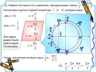 p 0 б). Найдите все корни этого уравнения, принадлежащие отрезку Рассмотрим отде