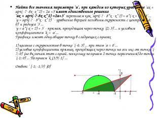 Найти все значения параметра `a`, при каждом из которых уравнение`ax + sqrt( -7