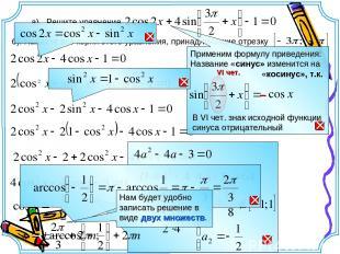 а). Решите уравнение б). Найдите все корни этого уравнения, принадлежащие отрезк