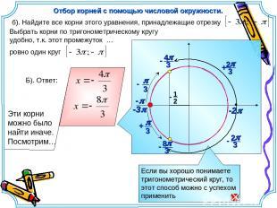 -3p Выбрать корни по тригонометрическому кругу удобно, т.к. этот промежуток … ро