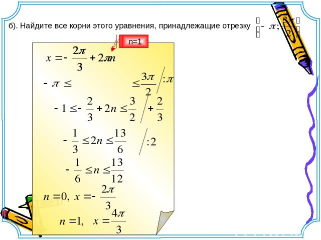 б). Найдите все корни этого уравнения, принадлежащие отрезку n=0 n=1