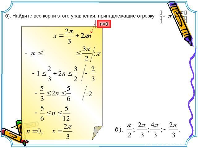 б). Найдите все корни этого уравнения, принадлежащие отрезку n=0