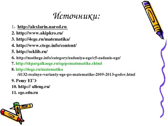 Источники: 1. http://alexlarin.narod.ru 2. http://www.akipkro.ru/ 3. http://4ege.ru/matematika/ 4. http://www.ctege.info/content/ 5. http://seklib.ru/ 6. http://mathege.info/category/zadaniya-ege/c5-zadanie-ege/ 7. http://shpargalkaege.ru/egepomatem…