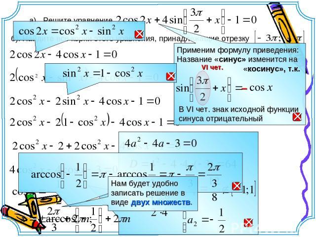 а). Решите уравнение б). Найдите все корни этого уравнения, принадлежащие отрезку VI чет. В VI чет. знак исходной функции синуса отрицательный – Нам будет удобно записать решение в виде двух множеств.