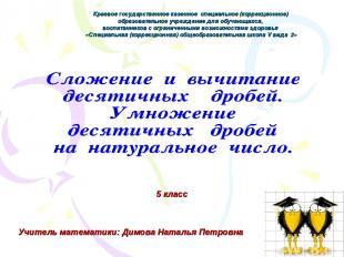 Краевое государственное казенное специальное (коррекционное) образовательное учр