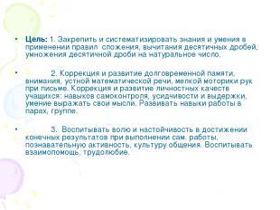 Цель: 1. Закрепить и систематизировать знания и умения в применении правил сложе
