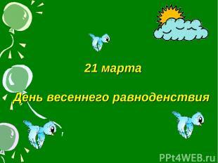 21 марта День весеннего равноденствия