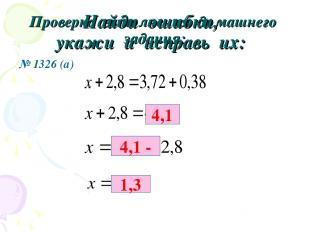 Проверка выполнения домашнего задания: № 1326 (а) Найди ошибки, укажи и исправь