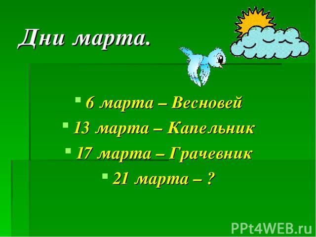 Дни марта. 6 марта – Весновей 13 марта – Капельник 17 марта – Грачевник 21 марта – ?