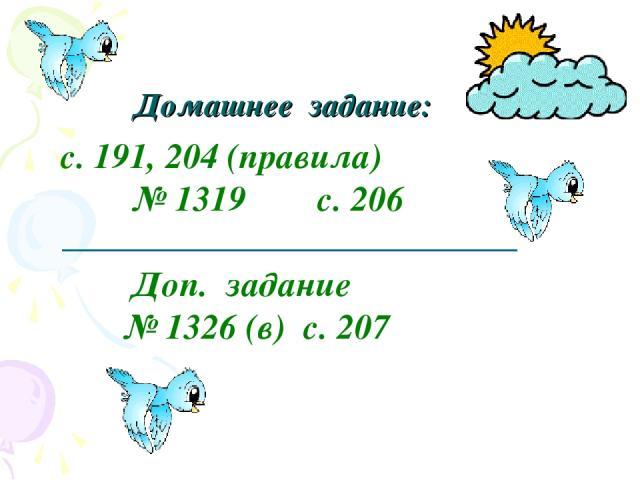 Домашнее задание: с. 191, 204 (правила) № 1319 с. 206 Доп. задание № 1326 (в) с. 207