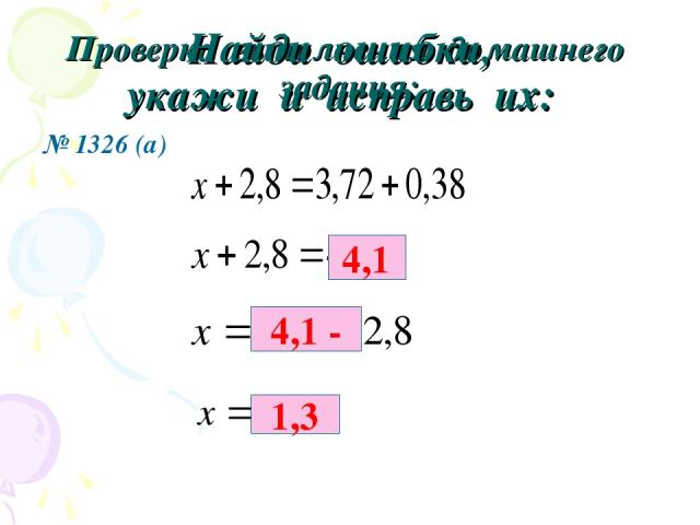 Проверка выполнения домашнего задания: № 1326 (а) Найди ошибки, укажи и исправь их: 4,1 4,1 - 1,3