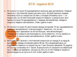 ЕГЭ: задача В13 Из пункта A в пункт B одновременно выехали два автомобиля. Первы