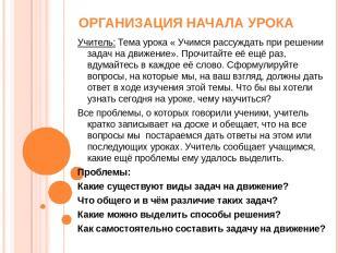 ОРГАНИЗАЦИЯ НАЧАЛА УРОКА Учитель: Тема урока « Учимся рассуждать при решении зад