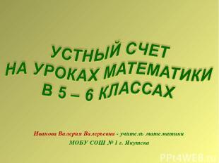 Иванова Валерия Валерьевна - учитель математики МОБУ СОШ № 1 г. Якутска