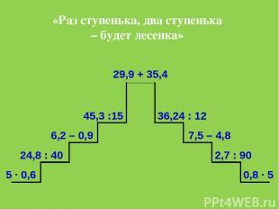 . 5 ∙ 0,6 24,8 : 40 6,2 – 0,9 45,3 :15 0,8 ∙ 5 2,7 : 90 7,5 – 4,8 36,24 : 12 29,