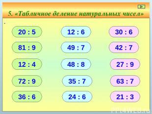 5. «Табличное деление натуральных чисел» ∙