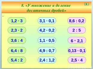 8. «Умножение и деление десятичных дробей» ∙