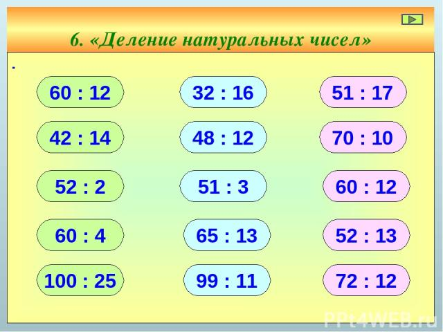 6. «Деление натуральных чисел» ∙