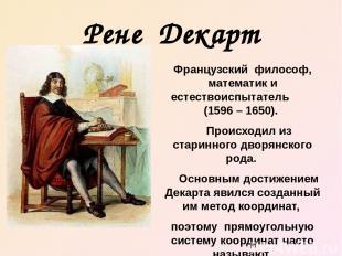 Из истории математики Термин «координаты» произошел от латинского слова ordinatu