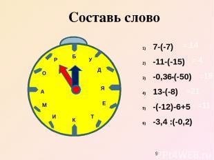 Д Е И О А К Р М Б У Я Т 7-(-7) -11-(-15) -0,36•(-50) 13-(-8) -(-12)-6+5 -3,4 :(-