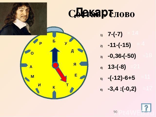 Рене Декарт Французский философ, математик и естествоиспытатель (1596 – 1650). Происходил из старинного дворянского рода. Основным достижением Декарта явился созданный им метод координат, поэтому прямоугольную систему координат часто называют декарт…