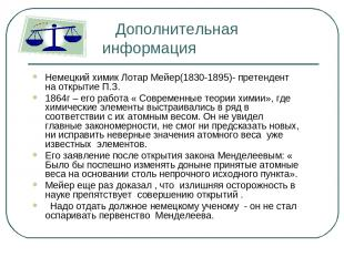 Дополнительная информация Немецкий химик Лотар Мейер(1830-1895)- претендент на о