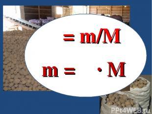 ν = m/M m = ν ∙ M