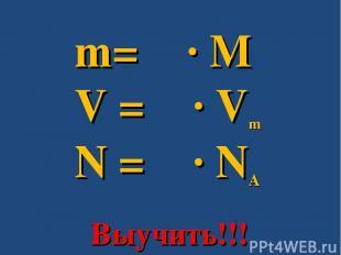 m= ν ∙ M V = ν ∙ Vm N = ν ∙ NA Выучить!!!