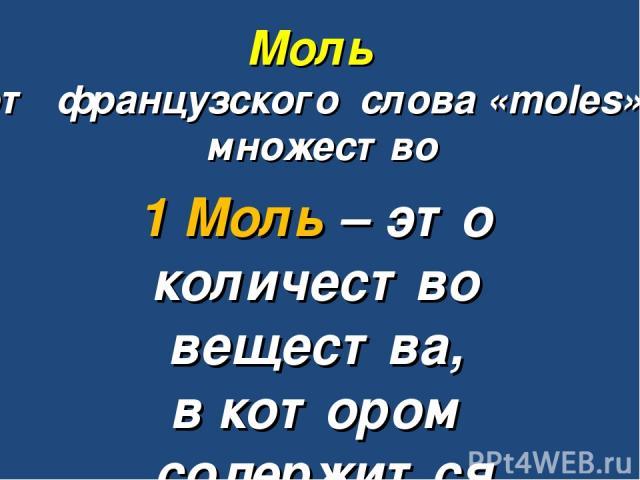 Моль от французского слова «moles»- множество 1 Моль – это количество вещества, в котором содержится 6,02 ∙1023 частиц Test - null