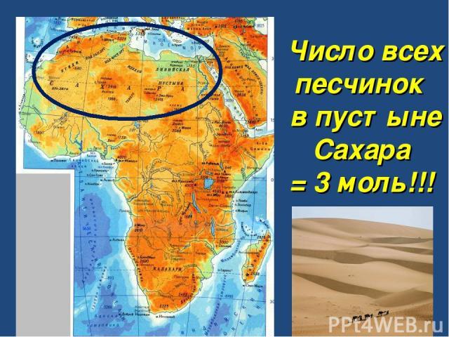 Число всех песчинок в пустыне Сахара = 3 моль!!!