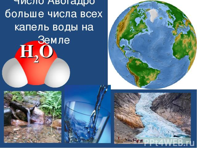 Н2О Число Авогадро больше числа всех капель воды на Земле