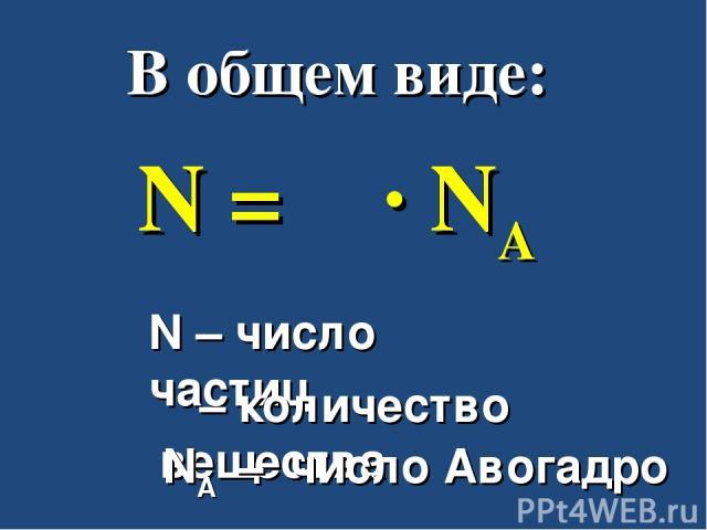 В общем виде: N = ν ∙ NA N – число частиц ν – количество вещества NA – число Авогадро