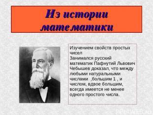 Из истории математики Изучением свойств простых чисел Занимался русский математи