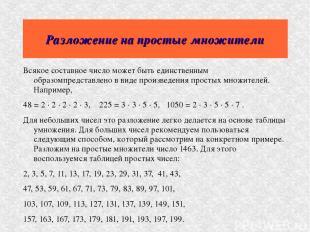 Разложение на простые множители Всякое составное число может быть единственным о