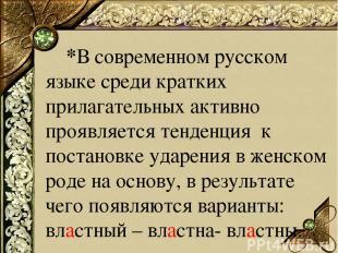 *В современном русском языке среди кратких прилагательных активно проявляется те
