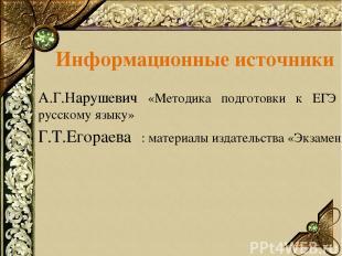 Информационные источники А.Г.Нарушевич «Методика подготовки к ЕГЭ по русскому яз