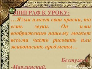ЭПИГРАФ К УРОКУ: …Язык имеет свои краски, то есть звуки. Он ими воображению наше