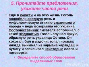 5. Прочитайте предложения, укажите части речи Еще в юности и на всю жизнь Гоголь