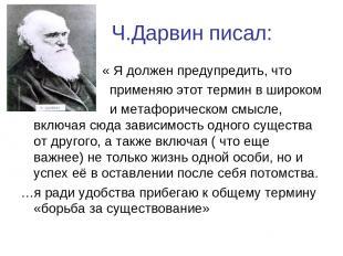 Ч.Дарвин писал: « Я должен предупредить, что применяю этот термин в широком и ме
